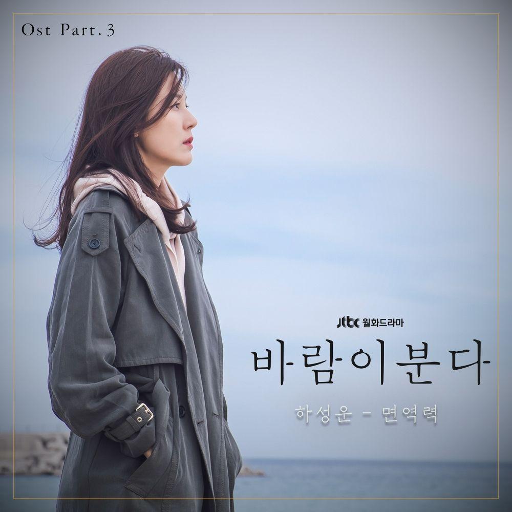 [하성운] 바람이 분다 OST Part.3