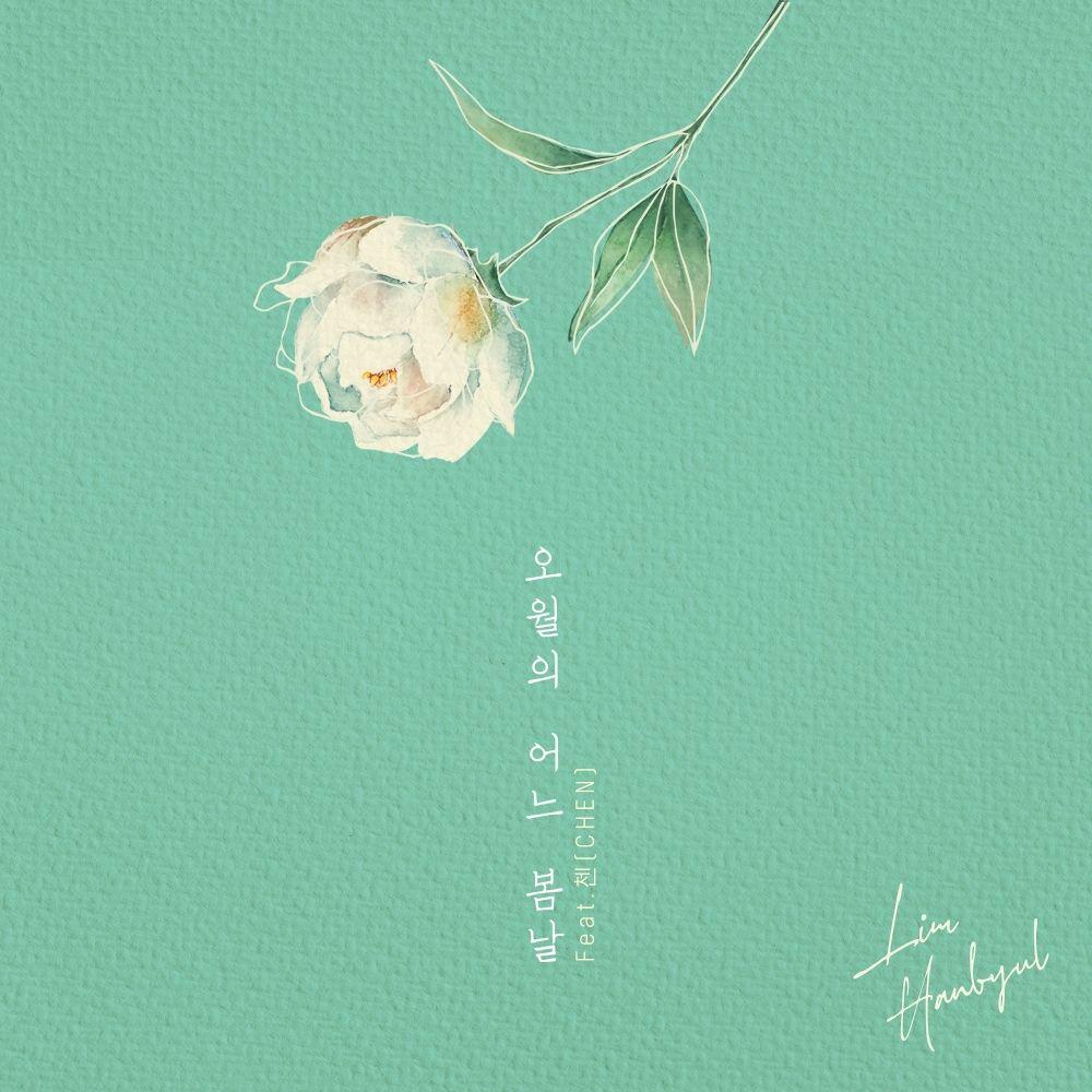 [임한별] 오월의 어느 봄날