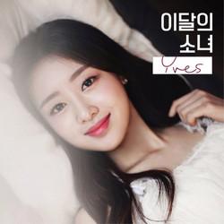 [이달의 소녀] Yves