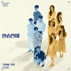 [하성운] 환승연애 OST Part.2