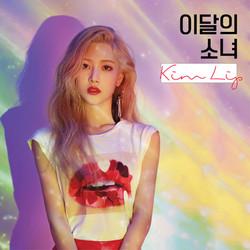 [이달의 소녀] Kim Lip