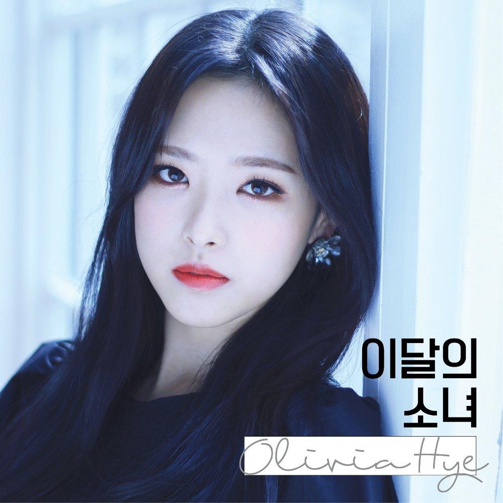 [이달의 소녀] Olivia Hye