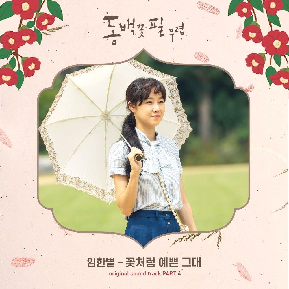 [임한별] 동백꽃 필 무렵 (KBS2 수목드라마) OST - Part