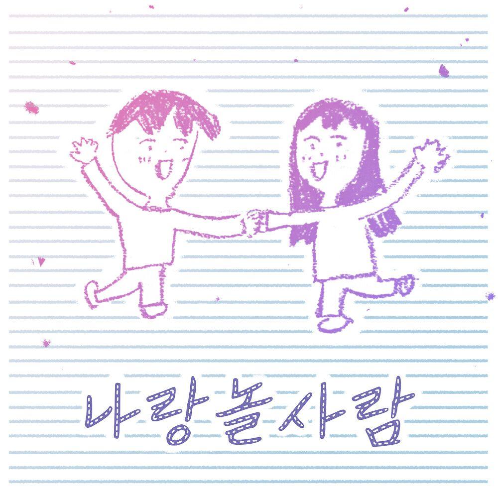 [민서] 나랑 놀 사람
