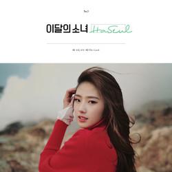 [이달의 소녀] Haseul