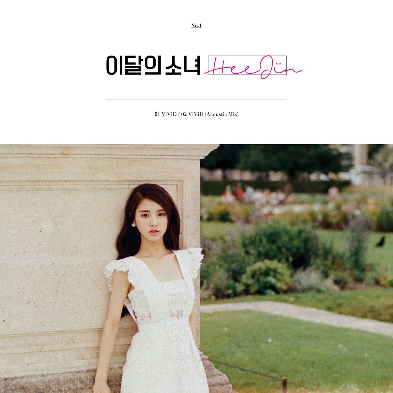 [이달의 소녀] HeeJin