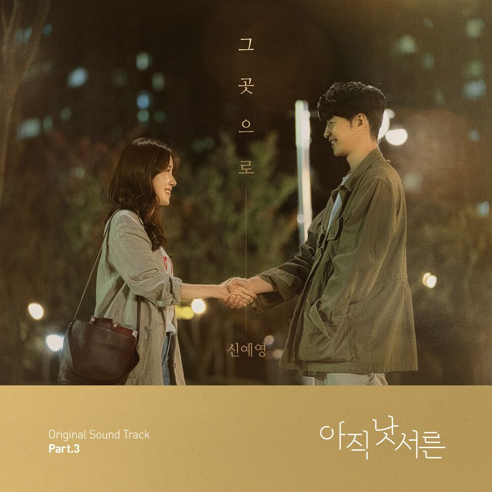 [신예영] 아직 낫서른 OST Part.3