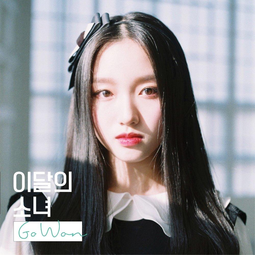 [이달의 소녀] Go Won