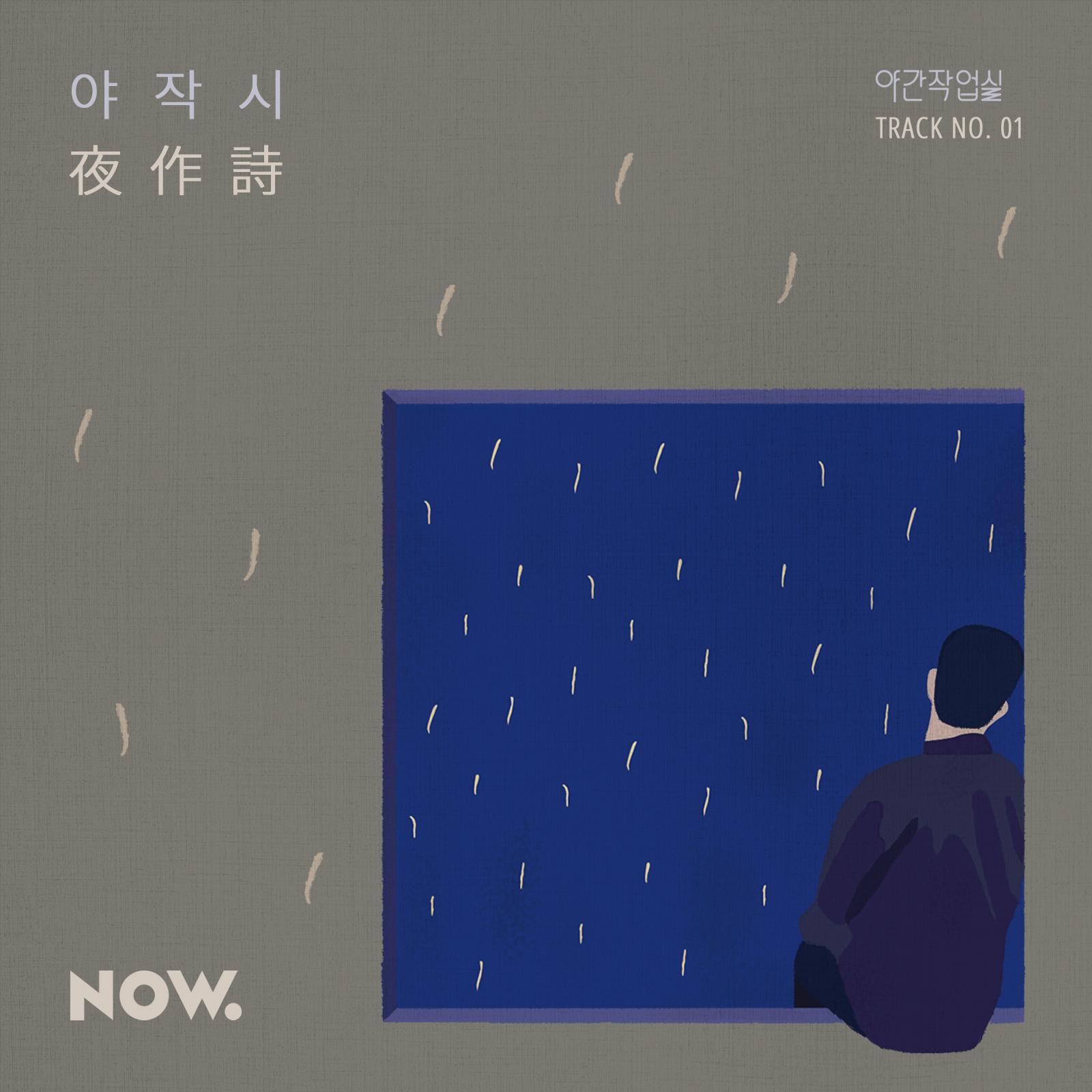 [적재] 야작시(夜作詩)