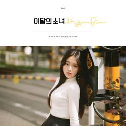 [이달의 소녀] HyunJin