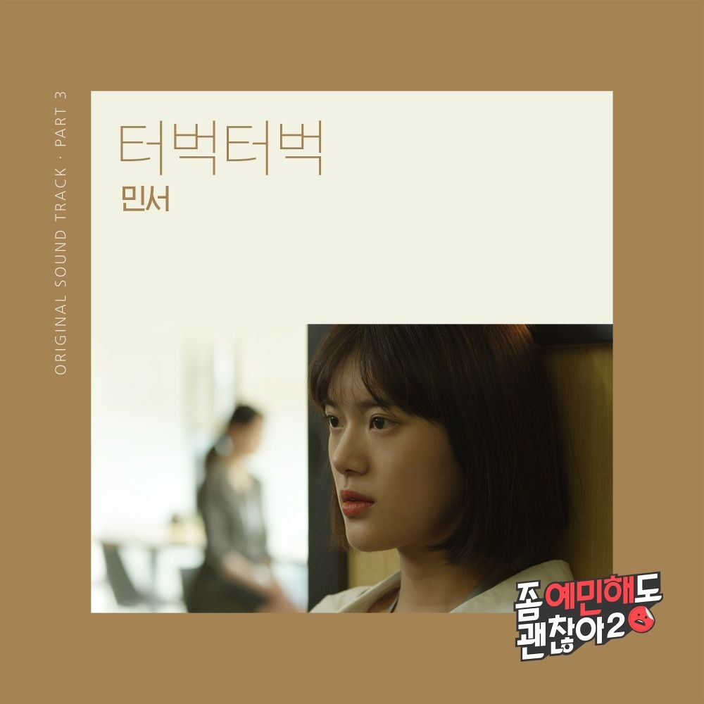 [민서] 좀 예민해도 괜찮아2 OST Part.3