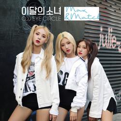 [이달의 소녀 오드아이써클] Max&Match