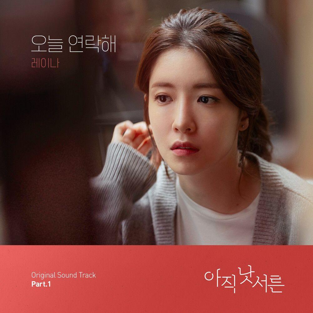 [레이나 (Raina)] 아직 낫서른 OST Part.1