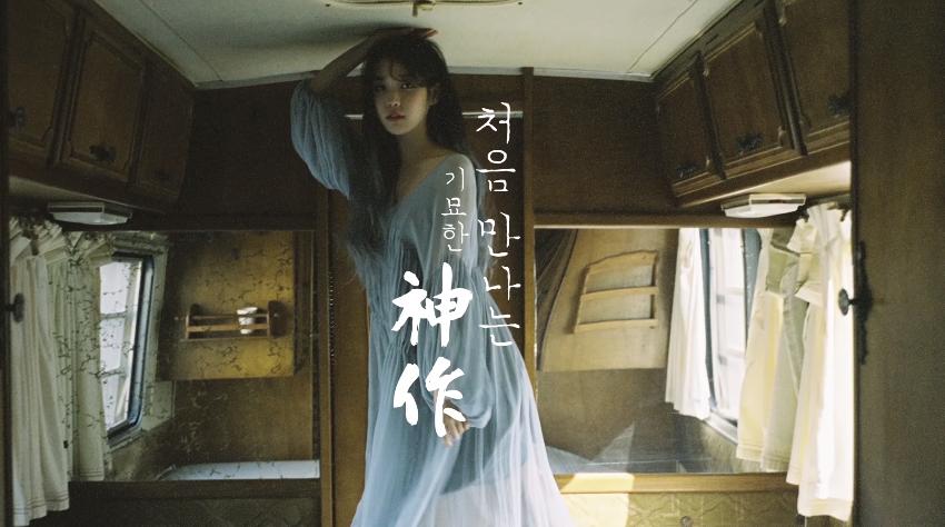 [아이유IU] 음양사 for cacao '천년의 신곡'