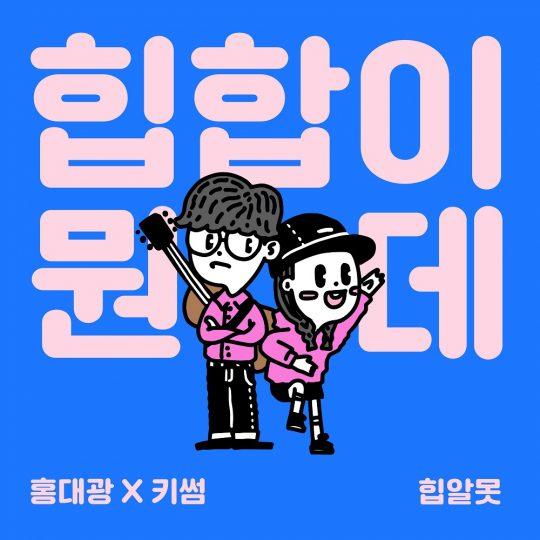[홍대광 x 키썸] 힙알못 프로젝트