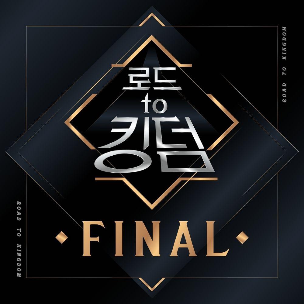 [온앤오프 (ONF)] 로드 투 킹덤 FINAL