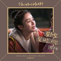 [박지민] 하이바이, 마마! OST Part 1
