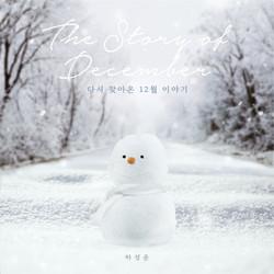 [하성운] 다시 찾아온 12월 이야기