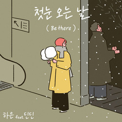 [하은 (3YE)] Winter Special