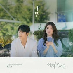 [윤지성] 아직 낫서른 OST Part.2