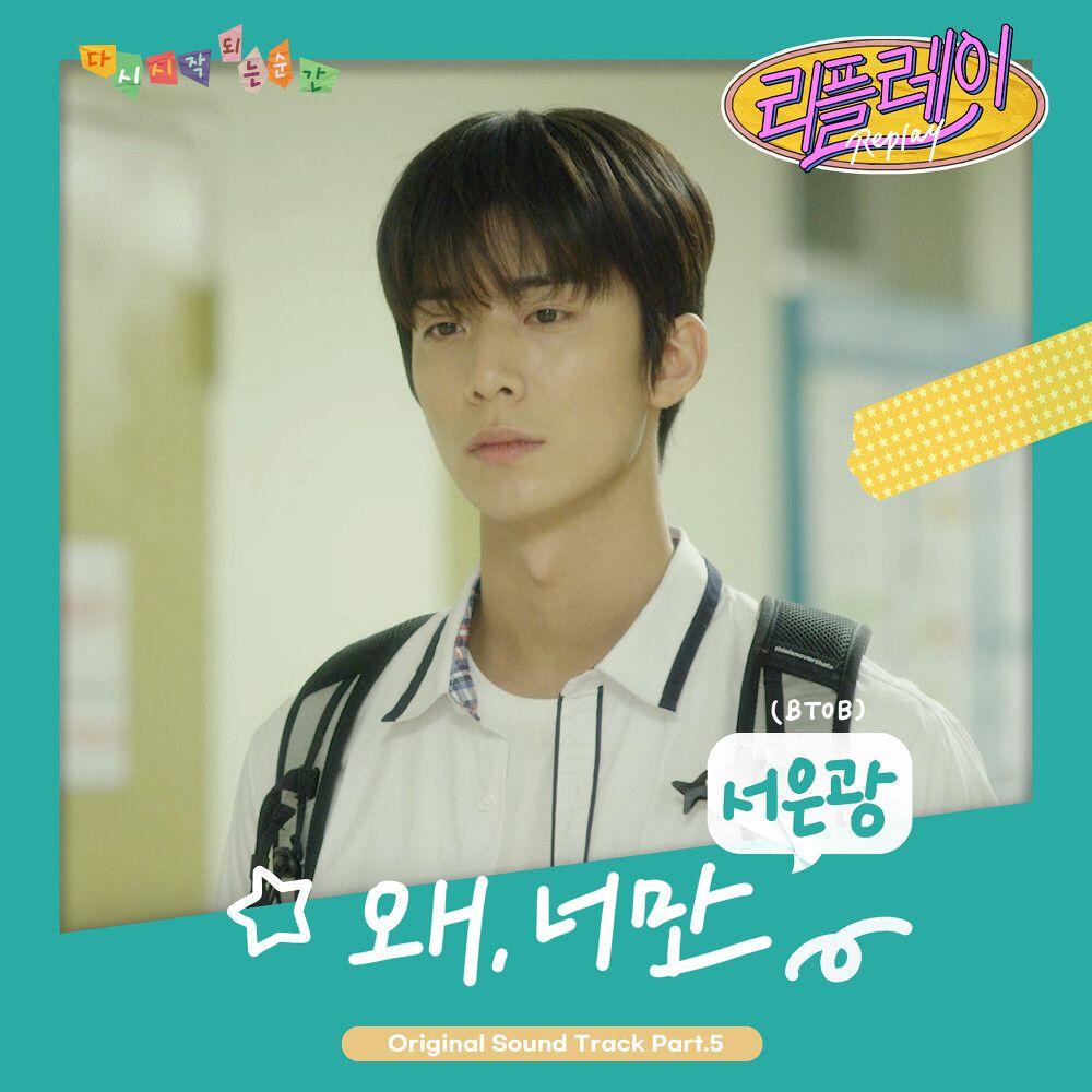 [서은광(비투비)] 리플레이 OST Part 5