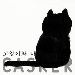 [Casker] 고양이와 나