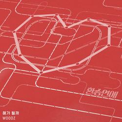 [WOODZ(조승연)] 환승연애 OST