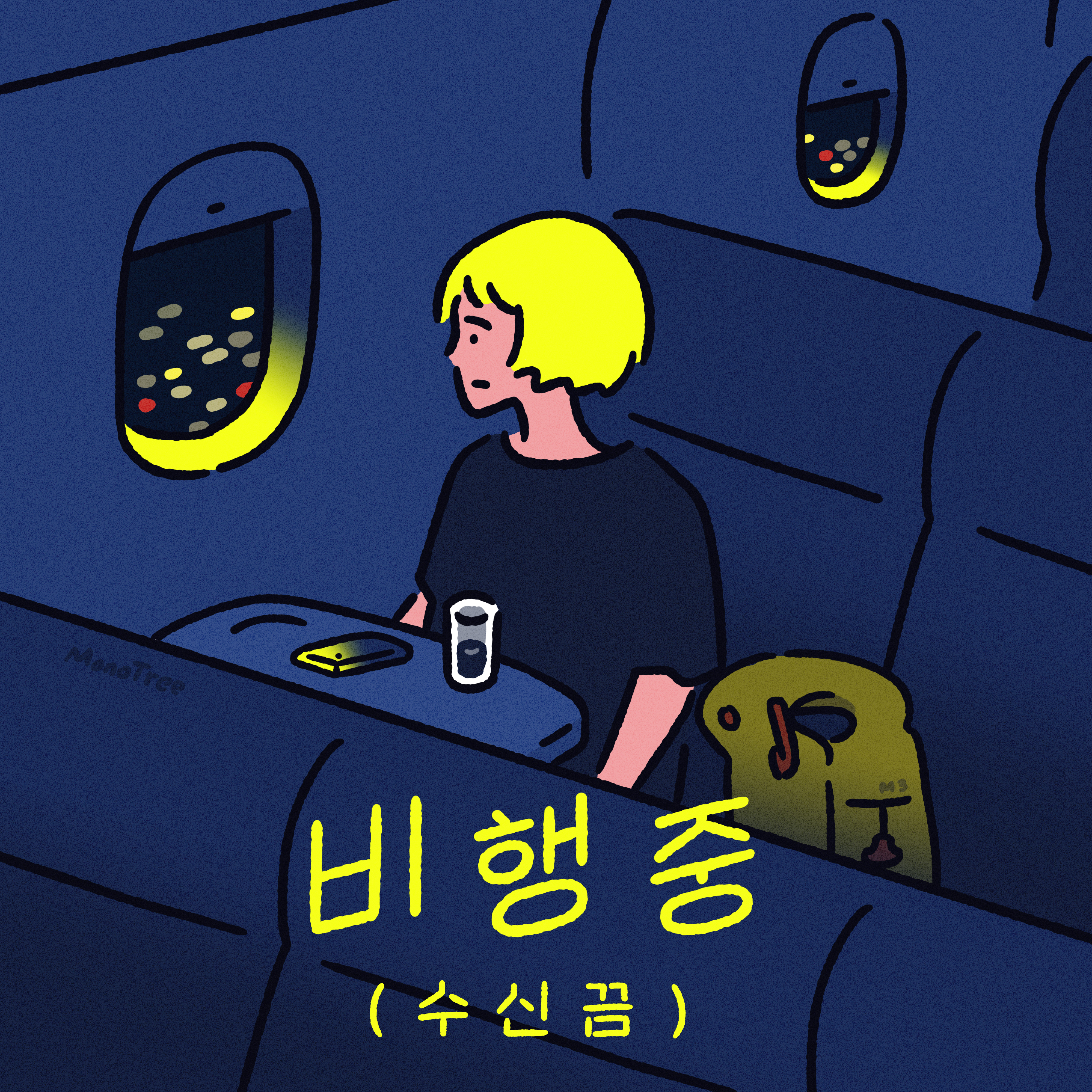 [YELO] 비행중 (수신끔)