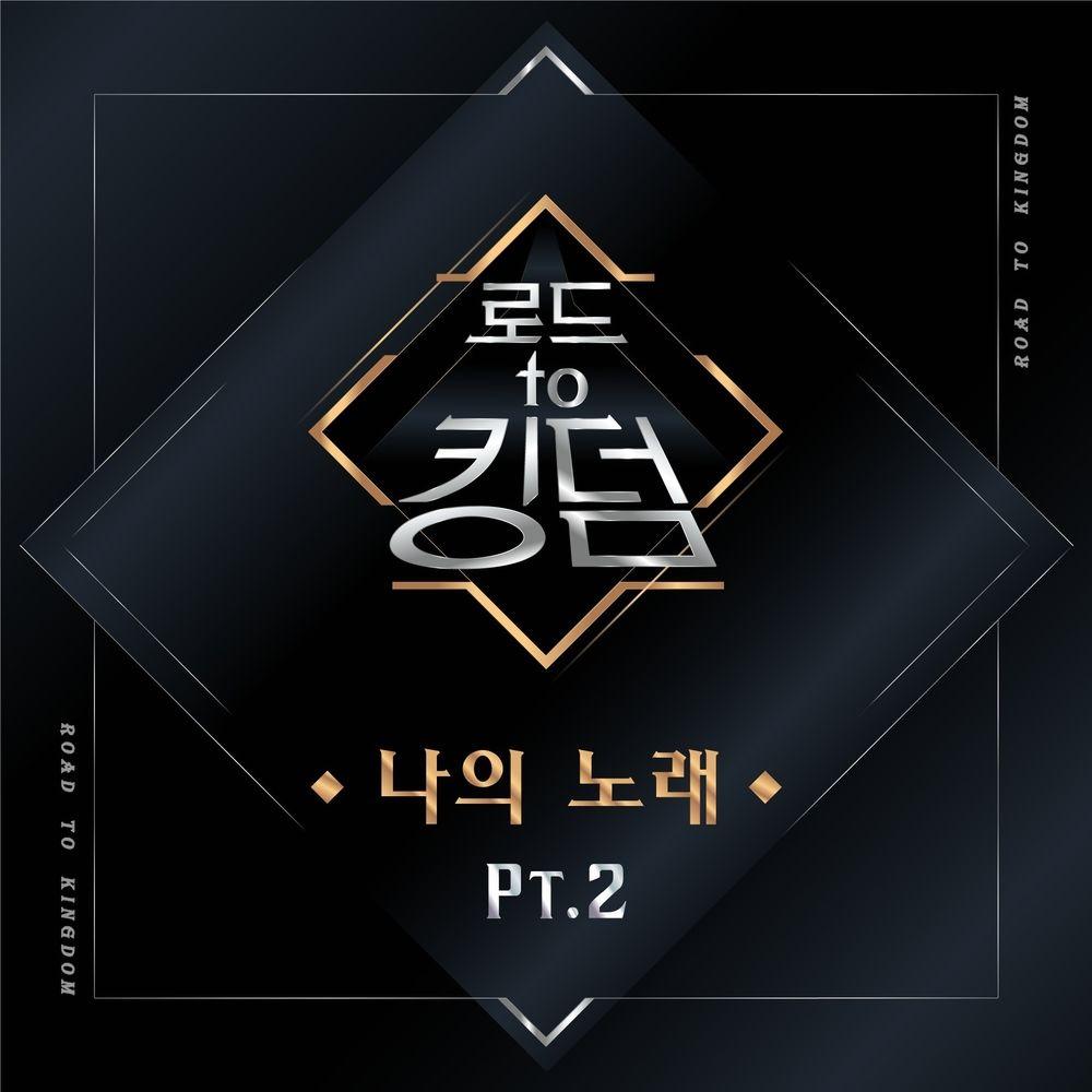 [온앤오프 (ONF)] 로드 투 킹덤 나의 노래 Part.2