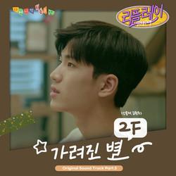 [2F (신용재, 김원주)] 리플레이 OST Part 3