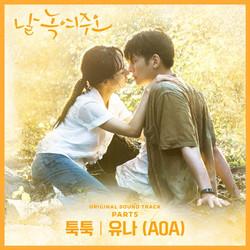[날 녹여주오 OST] 유나(AOA) - 툭툭