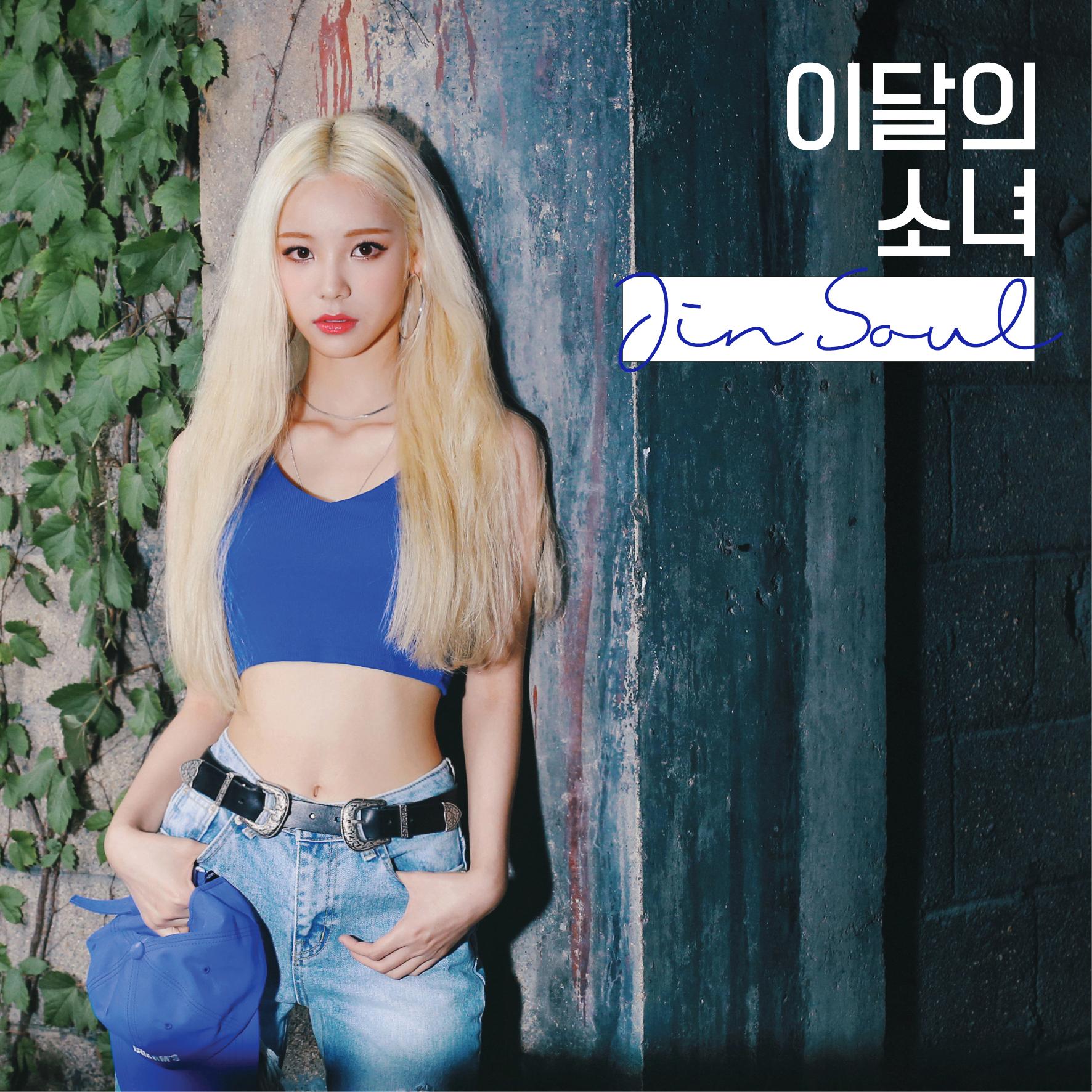 [이달의 소녀] JinSoul