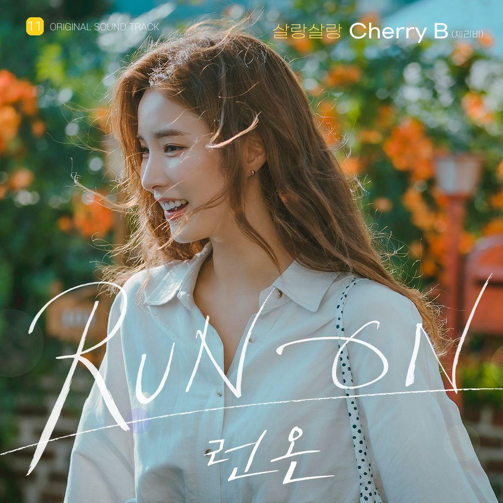 [Cherry B (체리비] 살랑살랑 (런 온 OST Part.11)