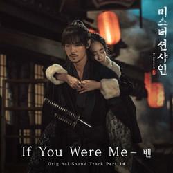 미스터 션샤인 OST Part 14