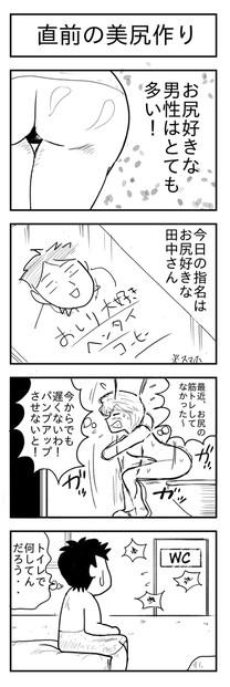 風俗4コマ漫画.jpg