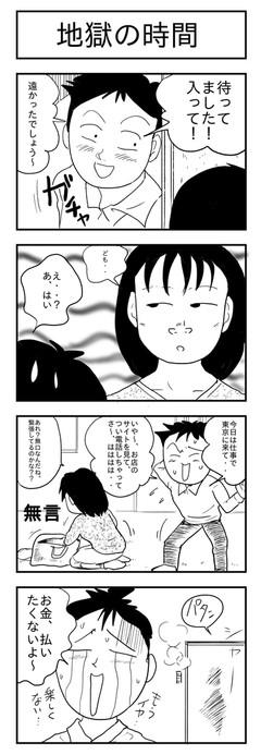 風俗リアル体験談.jpg
