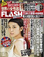 flash_20131007.jpg