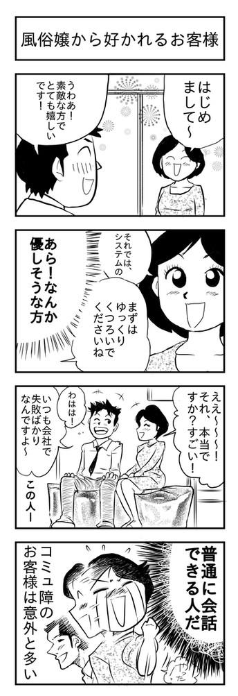 風俗4コマ漫画1.jpg