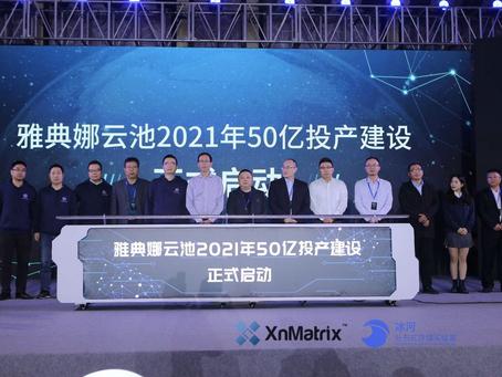 800億円追加投資!RRMineの業務支援を行うXnMatrixと氷河ラボが、分散ストレージへの投資計画を発表