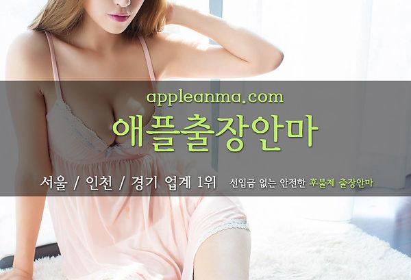 송도출장안마.jpg