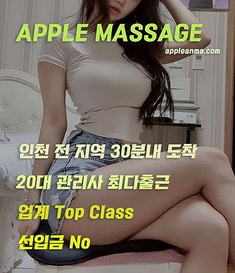 인천출장마사지 애플 이용안내.jpg