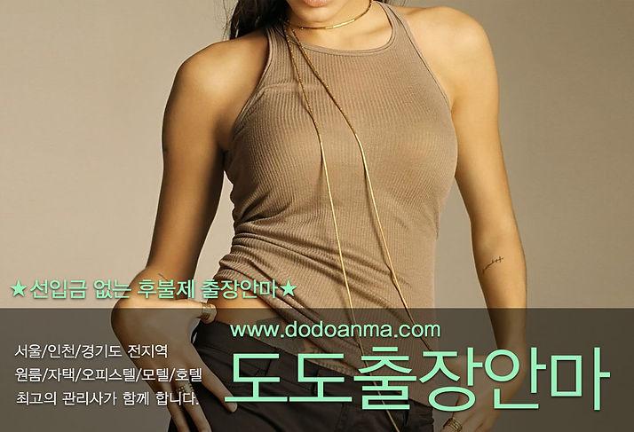 강북출장안마