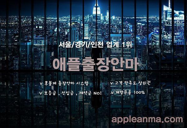 서울출장안마.jpg