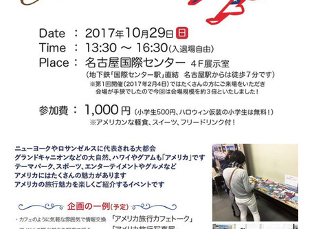 名古屋のイベントに「ルート66 アソシエーション」も参加します!!