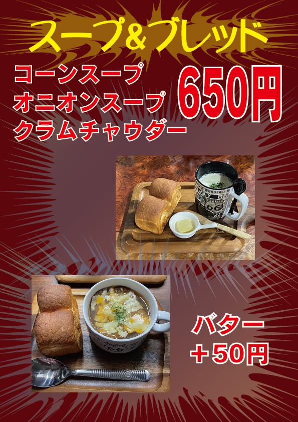 スープ&ブレッド.png