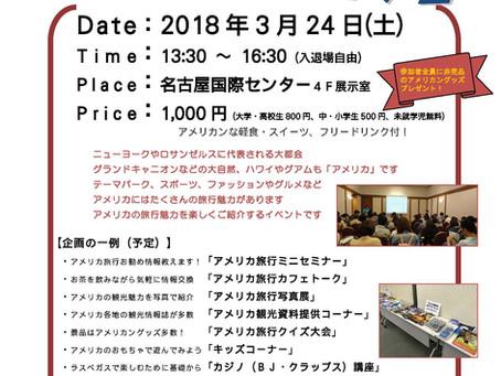 「ルート66イベント」in 名古屋