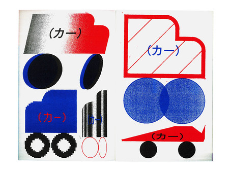 Shun Sasaki's SUPER DUPER PAPER DRIVER Explores The Art Of Risograph Printing