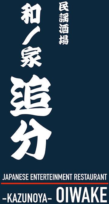 oiwakeのコピー2.jpg