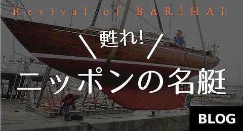 甦れ!ニッポンの名艇BLOG