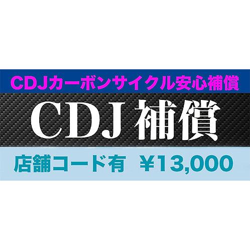 CDJカーボンサイクル安心補償 店舗コード有り